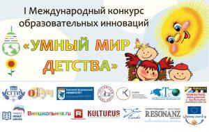 """2019: Международный конкурс инноваций в образовании """"Умный мир детства"""" поздравляет победителей!"""