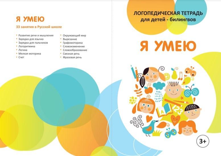 Я УМЕЮ: логопедическая тетрадь для детей-билингвов 3+