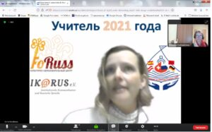 """Конкурс """"Учитель года 2021"""" БЛАГОДАРНОСТЬ"""