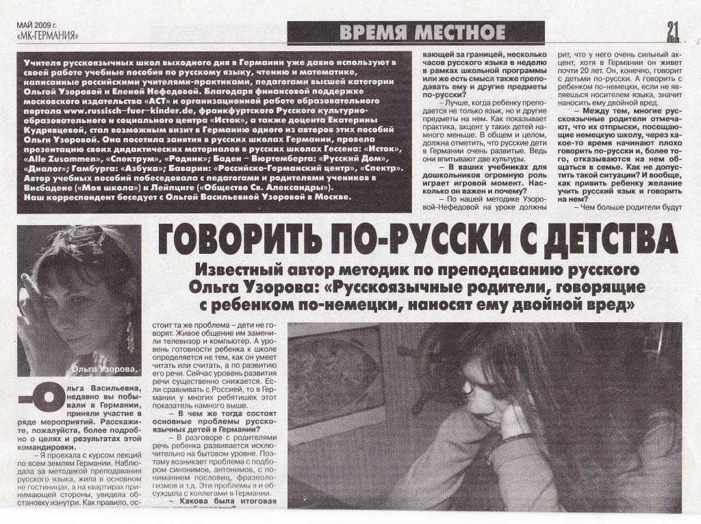 """""""Московский комсомолец"""", 2009 г. (2)"""