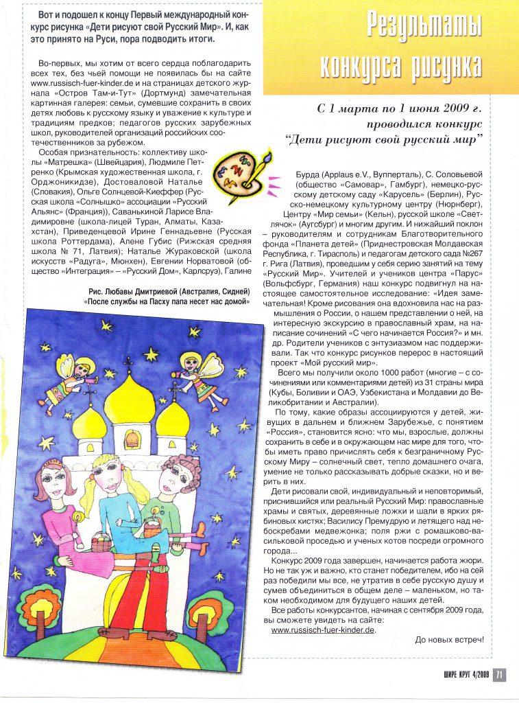 """""""Шире круг"""", № 4 (2009)"""