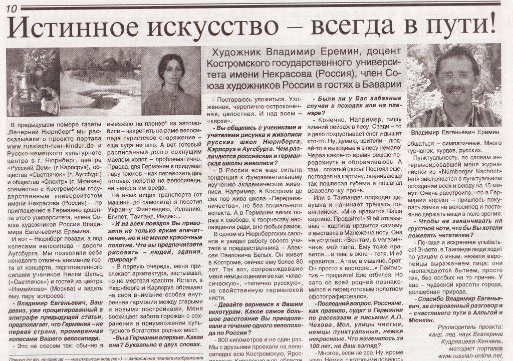 """""""Вечерний Аугсбург"""", июнь 2009 г."""