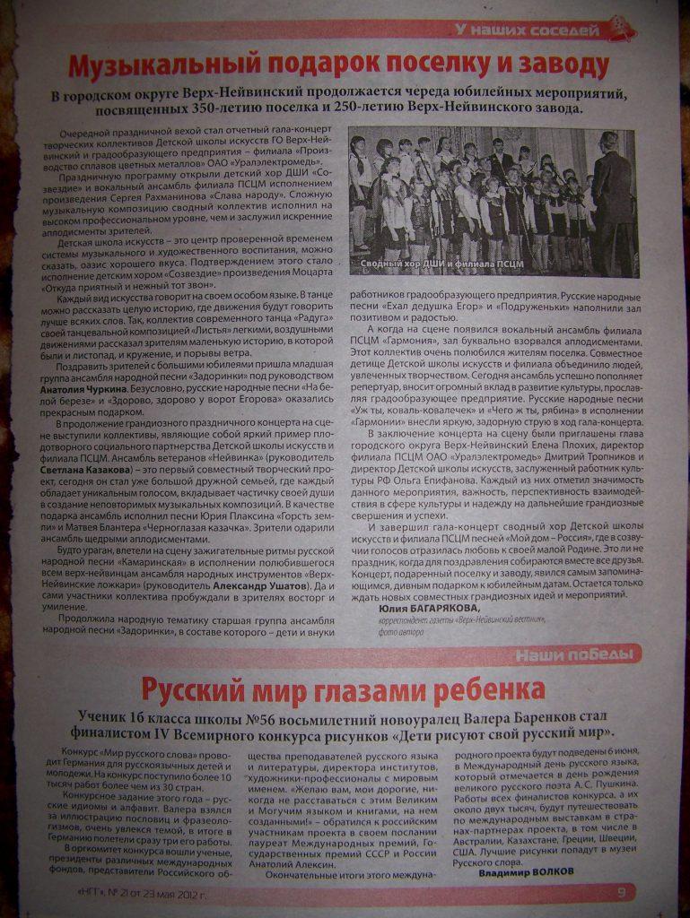 Наша Городская Газета, город Новоуральск