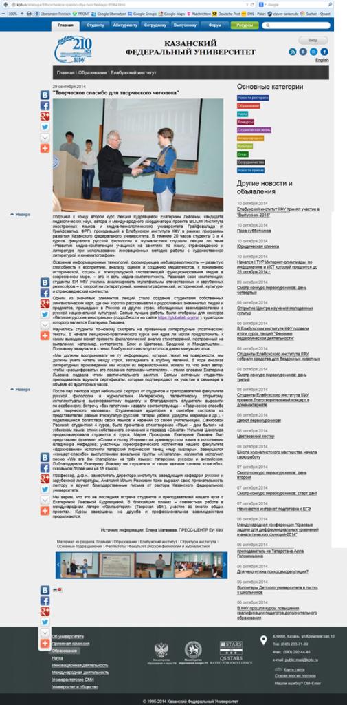 Портал Казанского федерального университета, 1 октября 2014 г.