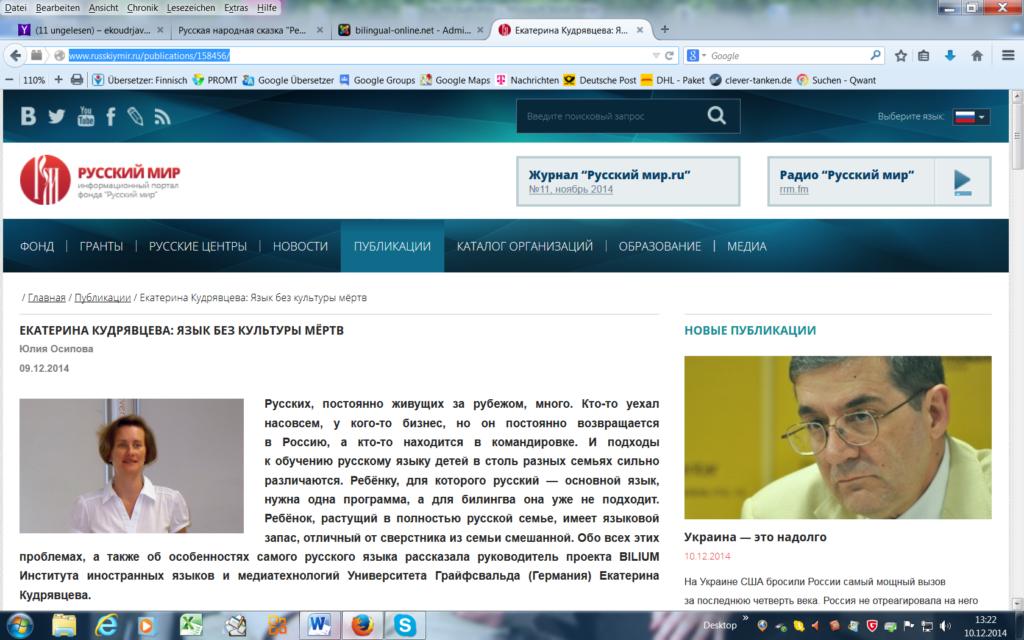 Русский Мир (портал), 9.12.2014