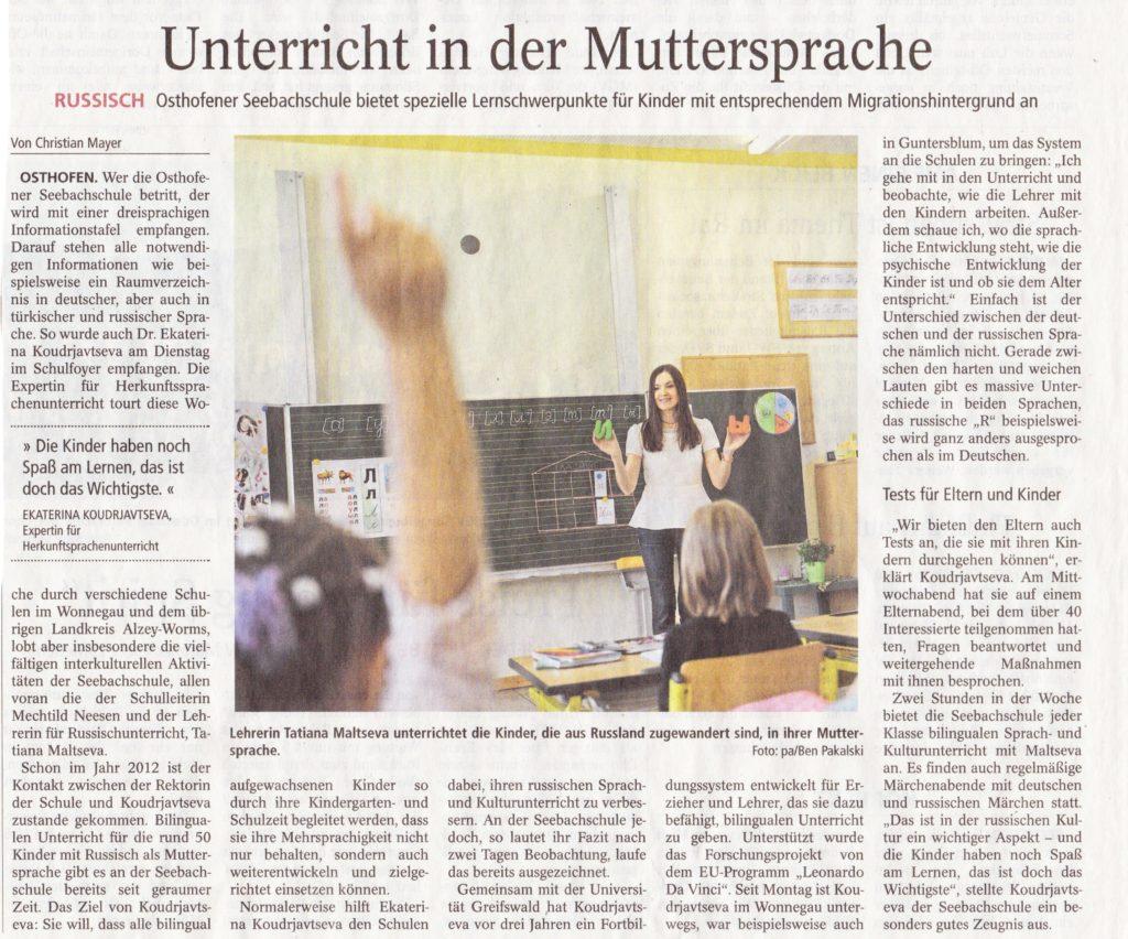 """""""Allgemeine Zeitung"""", Rhein-Main Presse, So. den 28.06.2015"""