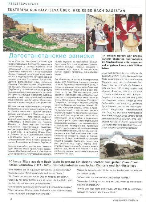 """""""Resonanz"""", N. 12, 2015 (Dagestanisches Tagebuch)"""