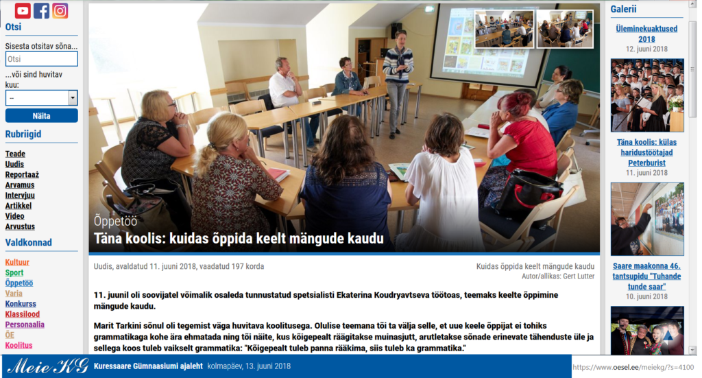 Эстония, Kuressaare Gümnaasiumi (13.06.2018)