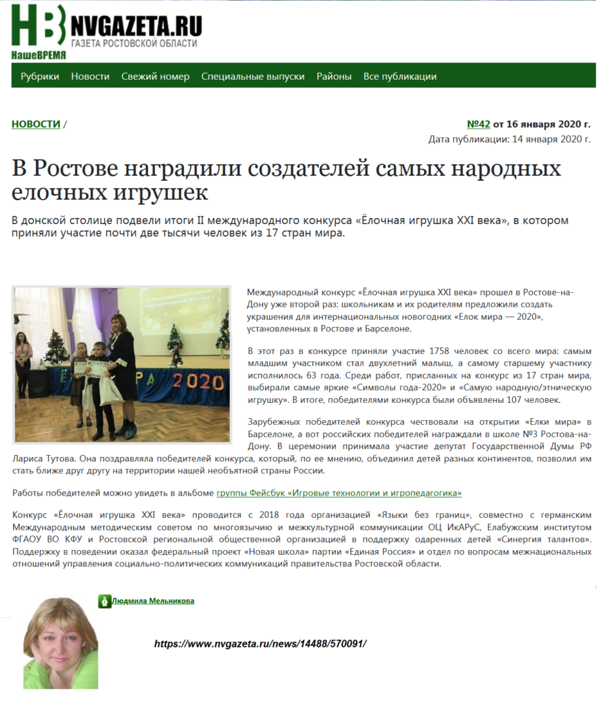 NVgazeta.ru (январь, 2020): В Ростове наградили создателей самых народных елочных игрушек